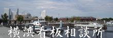 yokohama_kanban_soudanjo