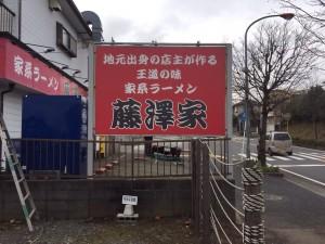 藤澤屋様_6830