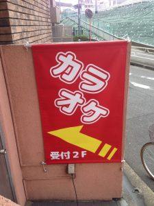 完成写真・青葉台カラオケ幕_1156