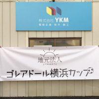 ゴレアドール様・横断幕作成!