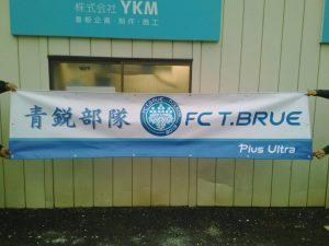FCTblue幕写真