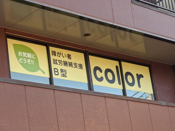 継続支援B型color外観
