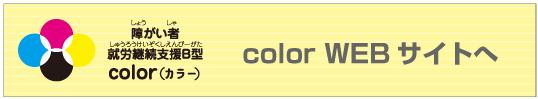 就労継続支援B型color
