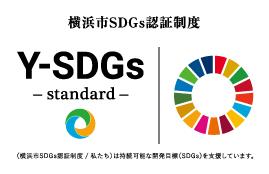 Y-SDGs認証